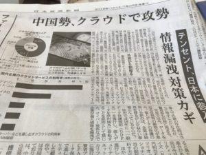 腾讯云平台开拓日本市场