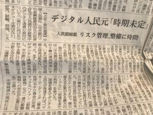 央行易網总裁称发行数字货币为期尚早