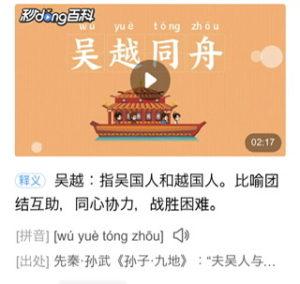 中国古典与日本文化/源远流长